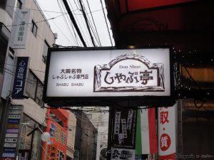 shinsaibashi-shabu-shabu